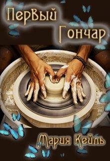 """Книга. """"Первый Гончар"""" читать онлайн"""
