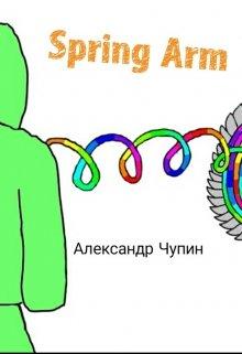 """Книга. """"Spring Arm"""" читать онлайн"""
