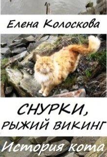 """Книга. """"Снурки, рыжий викинг. История кота"""" читать онлайн"""