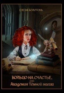 """Книга. """"Кольцо на счастье, или Академия Тёмной Магии"""" читать онлайн"""