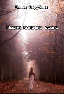 "Книга. ""Песня княгине осени"" читать онлайн"