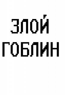 "Книга. ""Злой Гоблин"" читать онлайн"