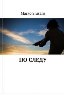 "Книга. ""По следу"" читать онлайн"