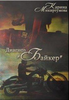 """Книга. """"Диагноз: Байкер"""" читать онлайн"""