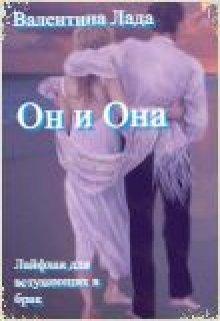 """Книга. """"Он и Она"""" читать онлайн"""