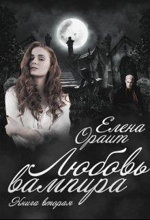 """Книга. """"Любовь вампира"""" читать онлайн"""