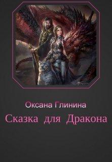 """Книга. """"Сказка для дракона"""" читать онлайн"""