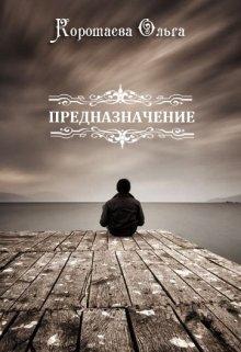 "Книга. ""Предназначение. Коротаева О. и Поперняк М."" читать онлайн"