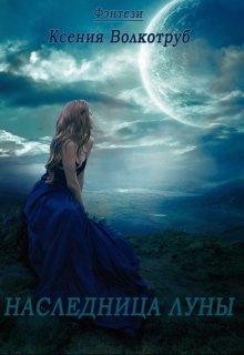 """Книга. """"Наследница луны"""" читать онлайн"""