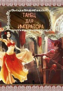 """Книга. """"Танец для императора"""" читать онлайн"""