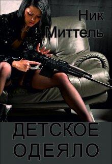 "Обложка книги ""Детское одеяло"""