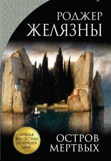 """Книга. """"Остров Мёртвых"""" читать онлайн"""