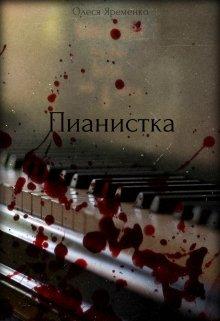 """Книга. """"Пианистка"""" читать онлайн"""