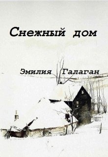 """Книга. """"Снежный дом"""" читать онлайн"""
