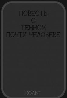 """Книга. """"Повесть о темном  почти человеке"""" читать онлайн"""