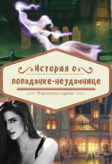 """Книга. """"История о попаданке-неудачнице"""" читать онлайн"""