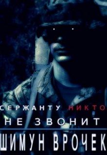 """Книга. """"Сержанту никто не звонит (2006)"""" читать онлайн"""