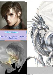"""Книга. """"Сероглазое Чудо для Белого Дракона."""" читать онлайн"""