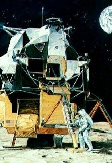 """Книга. """"Лунная миссия - исповедь астронавта. Глава 3 Прилунение."""" читать онлайн"""