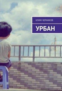 "Книга. ""Урбан"" читать онлайн"