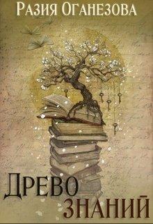 """Книга. """"Древо знаний"""" читать онлайн"""