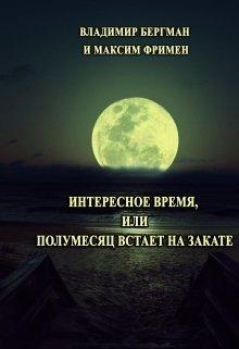 """Обложка книги """"Интересное время или Полумесяц встает на закате."""""""
