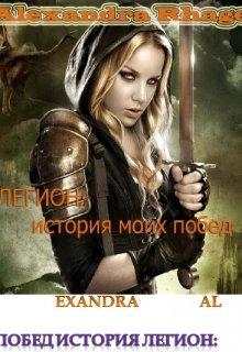 "Книга. ""Легион. История моих побед"" читать онлайн"