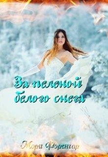 """Книга. """"За пеленой белого снега"""" читать онлайн"""