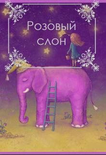 """Книга. """"Розовый слон"""" читать онлайн"""