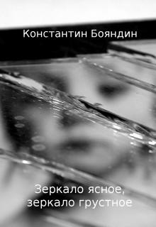 """Книга. """"Зеркало ясное, зеркало грустное"""" читать онлайн"""