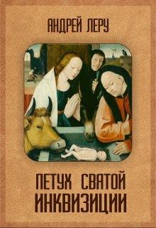 """Книга. """"Петух Святой Инквизиции Книга Вторая. Загадочный манускрипт"""" читать онлайн"""