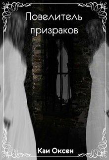 """Книга. """"Повелитель призраков """" читать онлайн"""