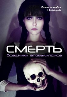 """Книга. """"Всадники апокалипсиса - 4. Смерть"""" читать онлайн"""