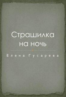 """Книга. """"Страшилка на ночь"""" читать онлайн"""