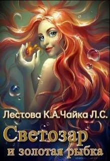 "Книга. ""Светозар и золотая рыбка"" читать онлайн"
