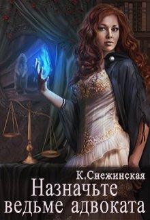 """Книга. """"Назначьте ведьме адвоката"""" читать онлайн"""