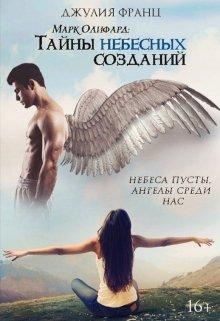 """Книга. """"Марк Олифард: Тайны небесных созданий"""" читать онлайн"""