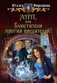 """Книга. """"Апп, или Блюстители против вредителей!"""" читать онлайн"""