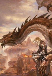 """Книга. """"Дракон и рыцарь - 2"""" читать онлайн"""