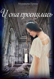 """Книга. """"И она проснулась..."""" читать онлайн"""
