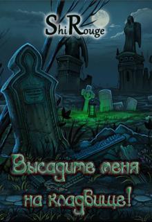"""Книга. """"Высадите меня на кладбище!"""" читать онлайн"""