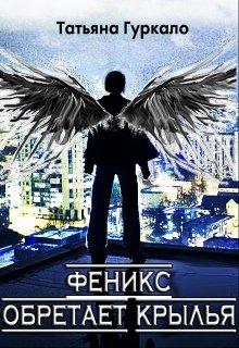 """Книга. """"Феникс обретает крылья"""" читать онлайн"""