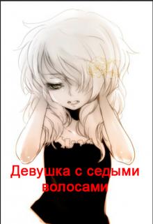 """Книга. """"Девушка с седыми волосами"""" читать онлайн"""