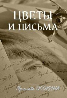 """Книга. """"Цветы и письма"""" читать онлайн"""
