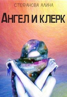 """Книга. """"Ангел и клерк"""" читать онлайн"""