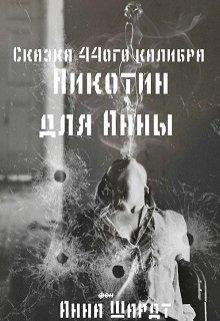 """Книга. """"Никотин для Анны"""" читать онлайн"""