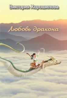 """Книга. """"Любовь дракона"""" читать онлайн"""