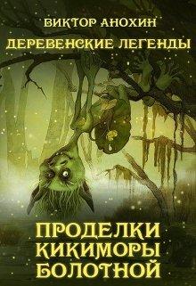 """Книга. """"Деревенские легенды. Проделки кикиморы болотной."""" читать онлайн"""