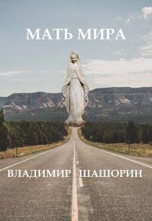 """Книга. """"Мать Мира"""" читать онлайн"""