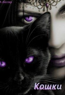 """Книга. """"Кошки (часть 1)"""" читать онлайн"""